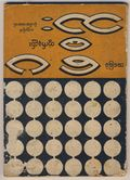 Burmesebook1