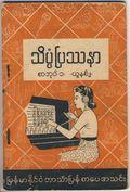 Burmesebook3
