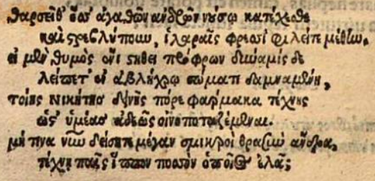 Camerarius Greek